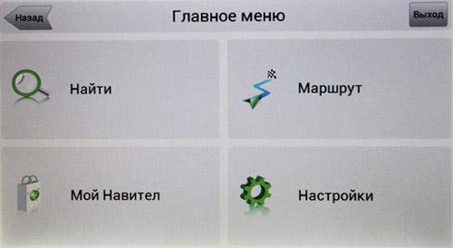 скачать бесплатно навигационные карты для магнитолы на виндовс се